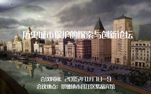 历史城市保护的探索与创新论坛