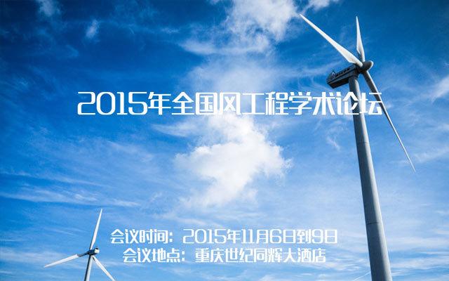 2015年全国风工程学术论坛