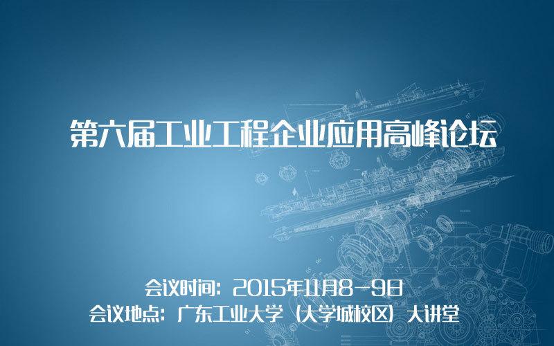 第六届工业工程企业应用高峰论坛