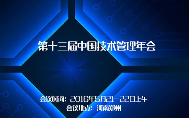 第十三届中国技术管理年会