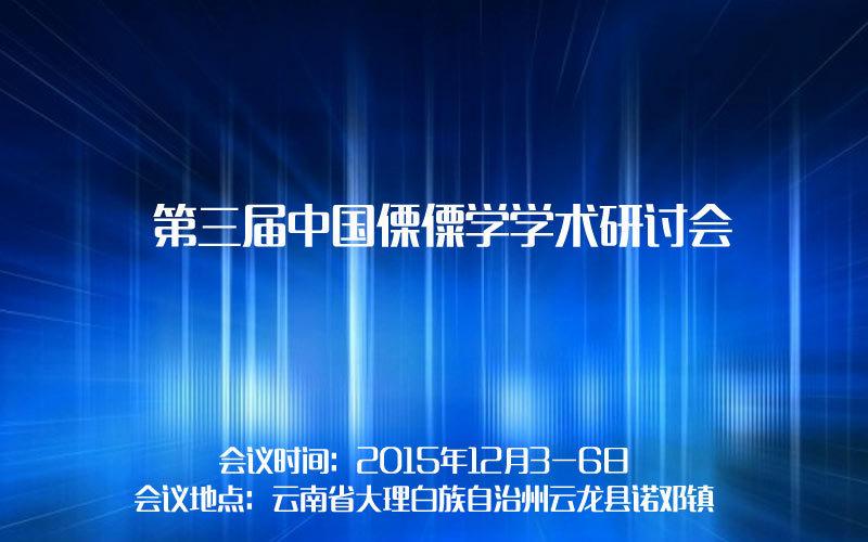 第三届中国傈僳学学术研讨会