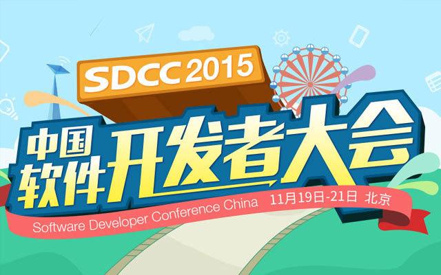 中国软件开发者大会(SDCC2015)