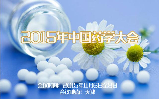 2015年中国药学大会