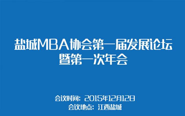 盐城MBA协会第一届发展论坛暨第一次年会
