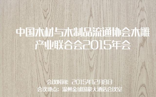 中国木材与木制品流通协会木雕产业联合会2015年会