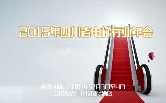 2015年四川省电梯行业年会