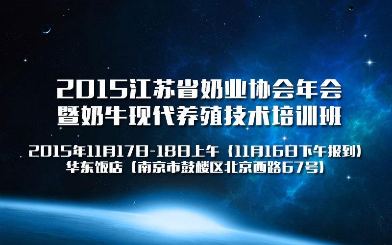 2015江苏省奶业协会年会暨奶牛现代养殖技术培训班