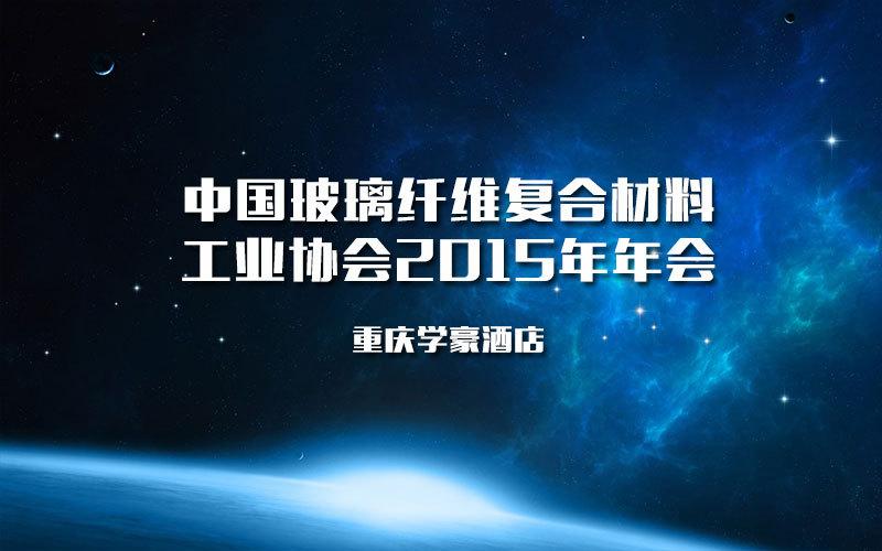 中国玻璃纤维复合材料工业协会2015年年会