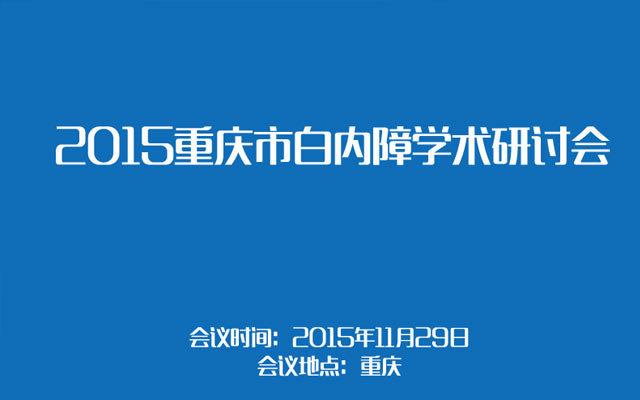 2015重庆市白内障学术研讨会