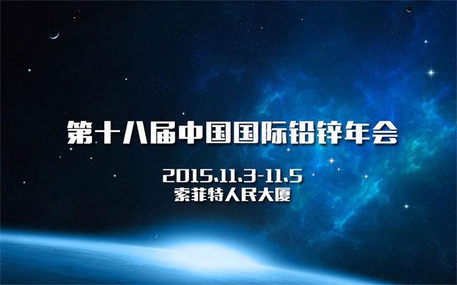 第十八届中国国际铅锌年会