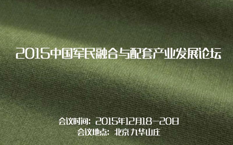 2015中国军民融合与配套产业发展论坛