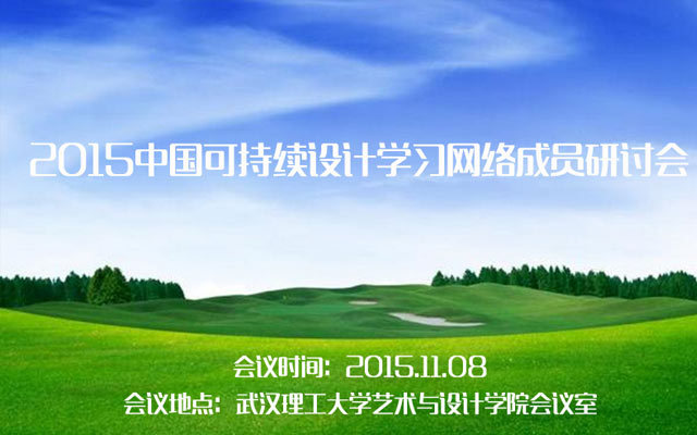 2015中国可持续设计学习网络成员研讨会