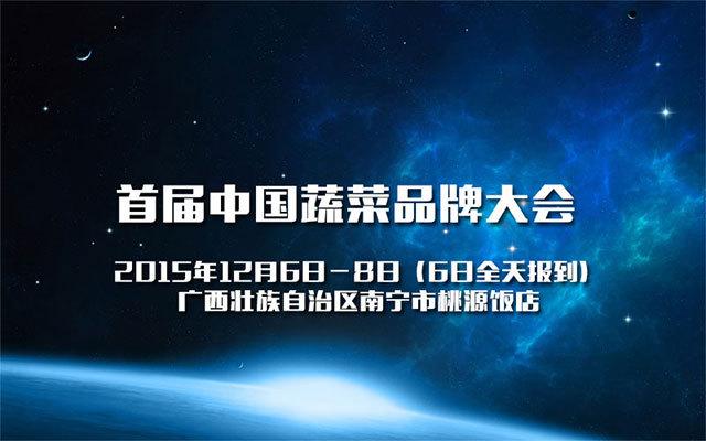 首届中国蔬菜品牌大会