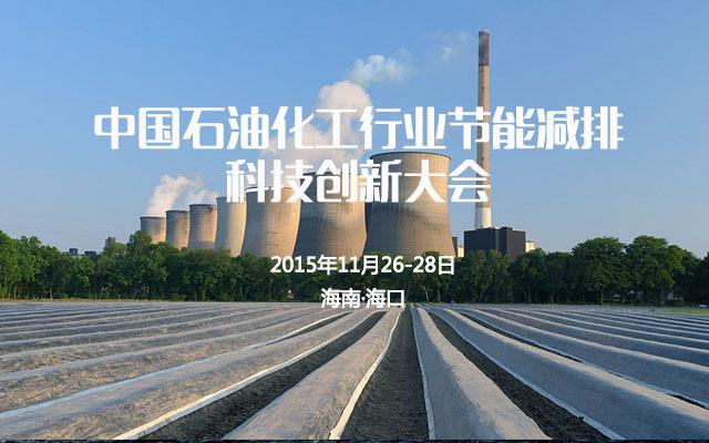 中国石油化工行业节能减排科技创新大会