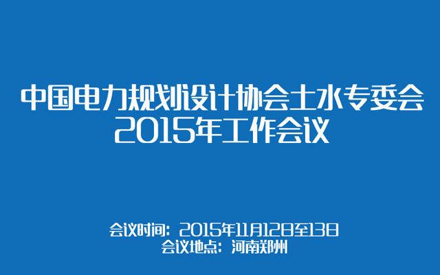 中国电力规划设计协会土水专委会2015年工作会议