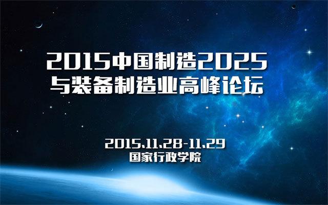 2015中国制造2025与装备制造业高峰论坛