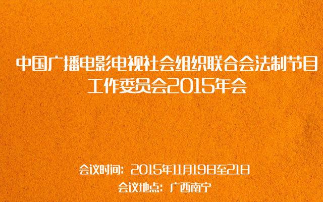 中国广播电影电视社会组织联合会法制节目工作委员会2015年会