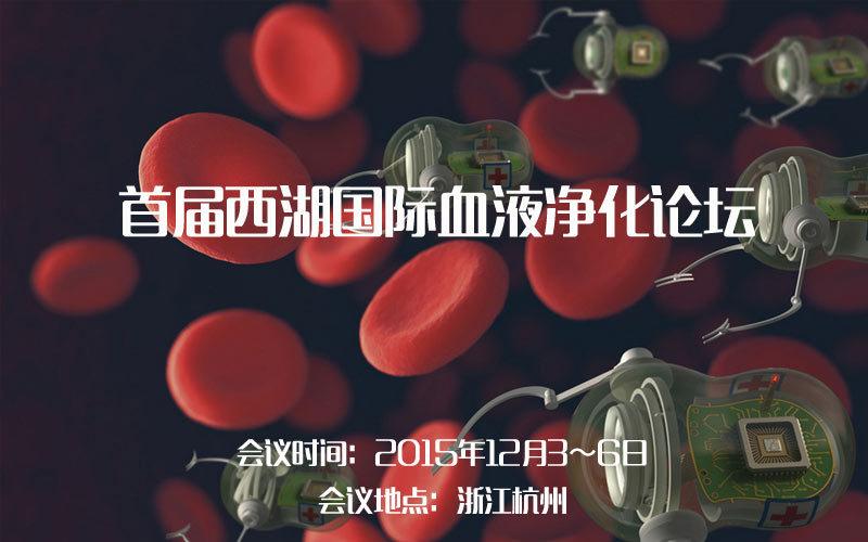 首届西湖国际血液净化论坛