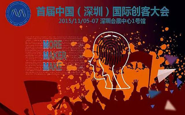 首届中国(深圳)国际创客大会