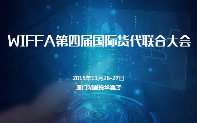 WIFFA第四届国际货代联合大会