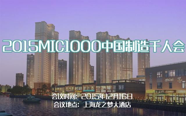 2015MIC1000中国制造千人会