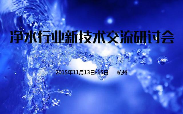 净水行业新技术交流研讨会
