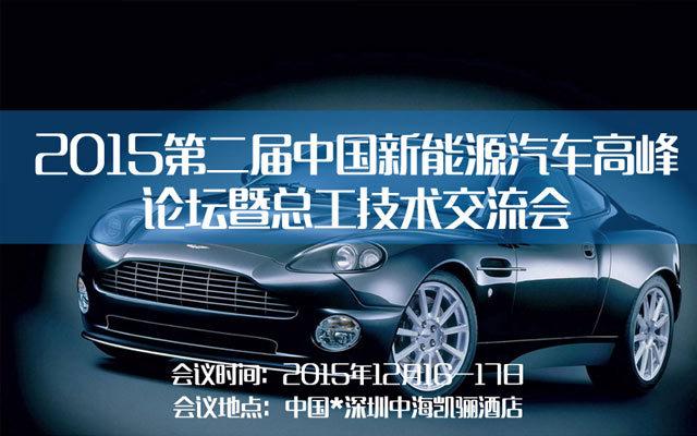 2015第二届中国新能源汽车高峰论坛暨总工技术交流会