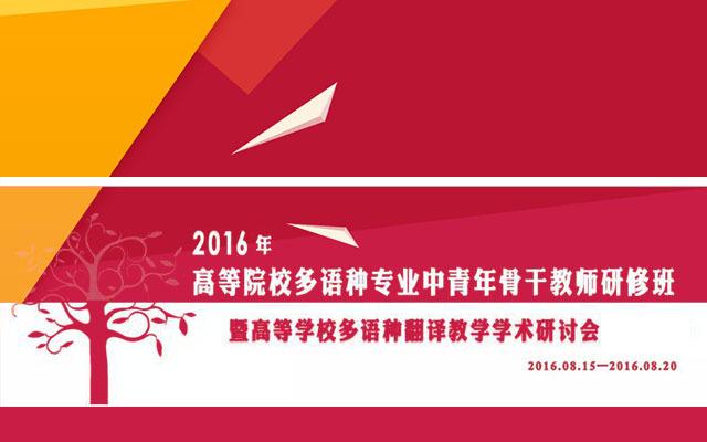 高等学校多语种翻译教学学术研讨会