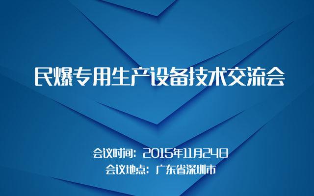 民爆专用生产设备技术交流会