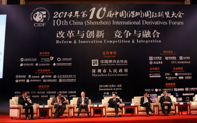 2015第11届中国(深圳)国际期货大会