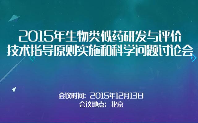 2015年生物类似药研发与评价技术指导原则实施和科学问题讨论会