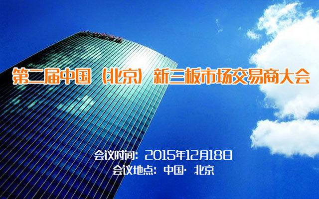 第二届中国(北京)新三板市场交易商大会
