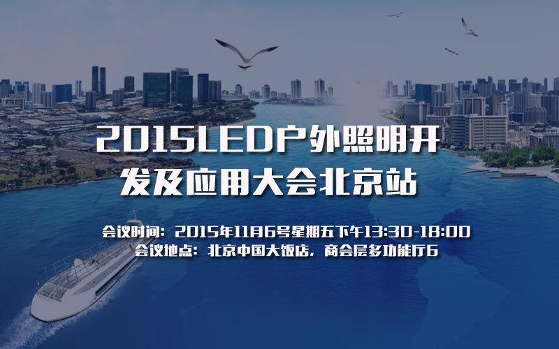 2015LED户外照明开发及应用大会北京站
