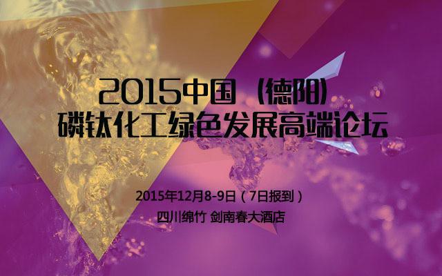 2015中国(德阳)磷钛化工绿色发展高端论坛