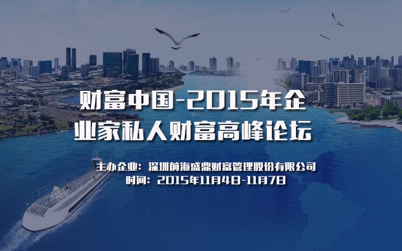 财富中国-2015年企业家私人财富高峰论坛