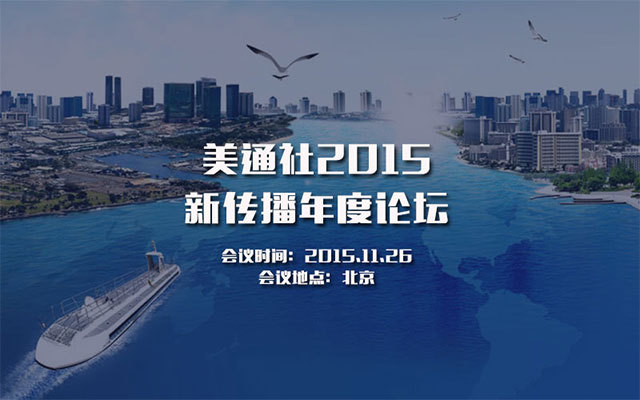 美通社2015新传播年度论坛