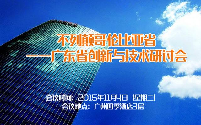 不列颠哥伦比亚省——广东省创新与技术研讨会