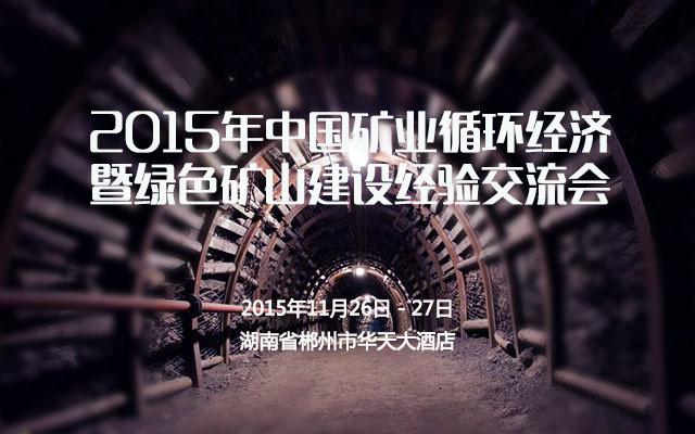 2015年中国矿业循环经济暨绿色矿山建设经验交流会
