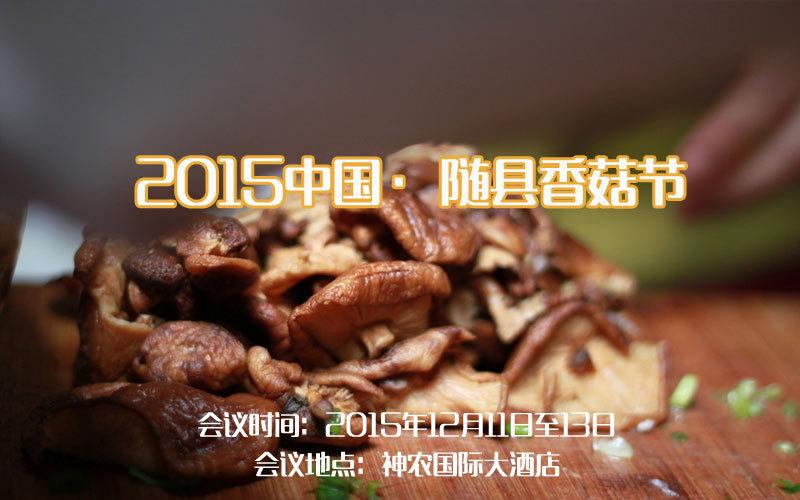 中国菌物学会产业专题技术论坛(十) 2015中国·随县香菇节