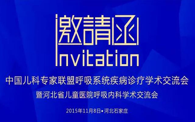 中国儿科专家联盟呼吸系统疾病诊疗学术交流会
