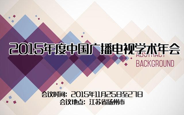 2015年度中国广播电视学术年会