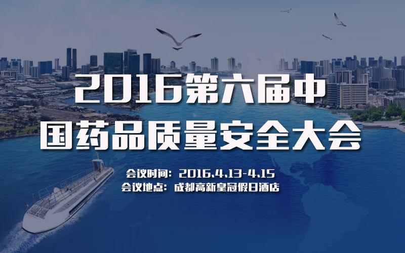 2016第六届中国药品质量安全大会