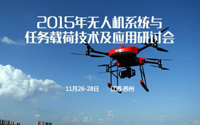 2015年无人机系统与任务载荷技术及应用研讨会