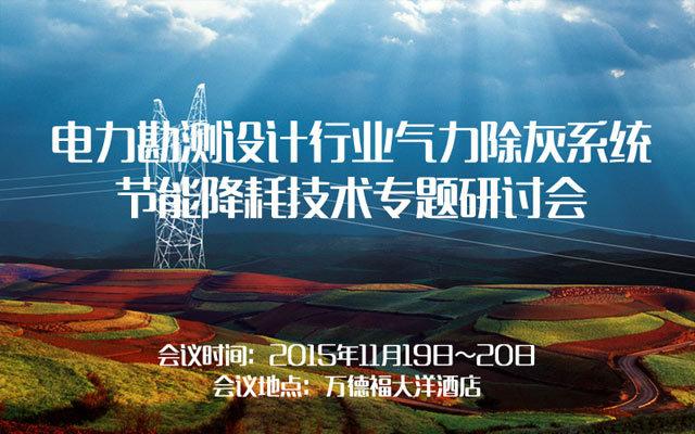 电力勘测设计行业气力除灰系统节能降耗技术专题研讨会