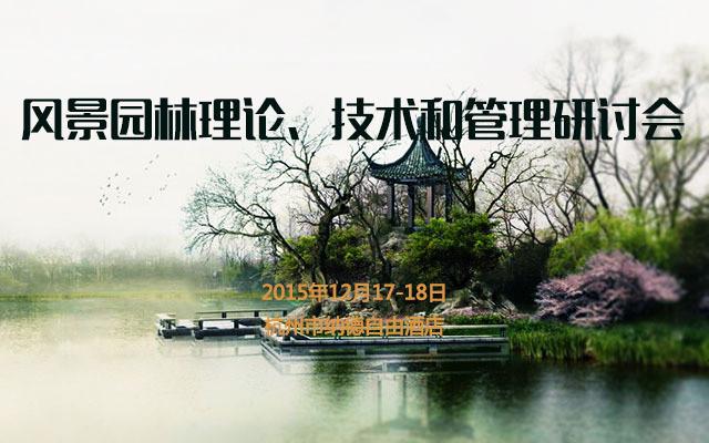 风景园林理论、技术和管理研讨会