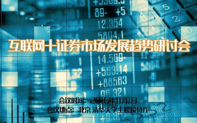 互联网+证券市场发展趋势研讨会