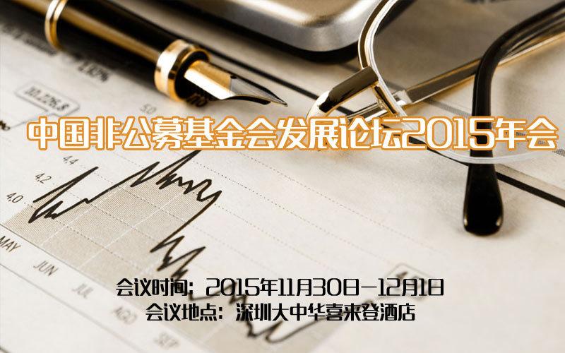 中国非公募基金会发展论坛2015年会