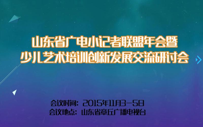山东省广电小记者联盟年会暨少儿艺术培训创新发展交流研讨会