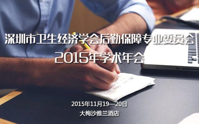 深圳市卫生经济学会后勤保障专业委员会2015年学术年会