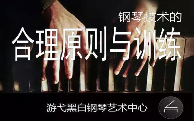 钢琴技术训练研讨会